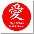Chinese Love Symbol - Round Personalized Bridal Shower Sticker Labels thumbnail