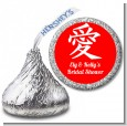 Chinese Love Symbol - Hershey Kiss Bridal Shower Sticker Labels thumbnail