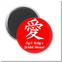 Chinese Love Symbol - Personalized Bridal Shower Magnet Favors