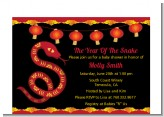 Chinese New Year Snake - Baby Shower Petite Invitations