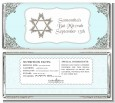 Jewish Star of David Blue & Brown - Personalized Bar / Bat Mitzvah Candy Bar Wrappers thumbnail