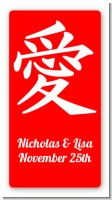 Chinese Love Symbol - Custom Rectangle Bridal Shower Sticker/Labels